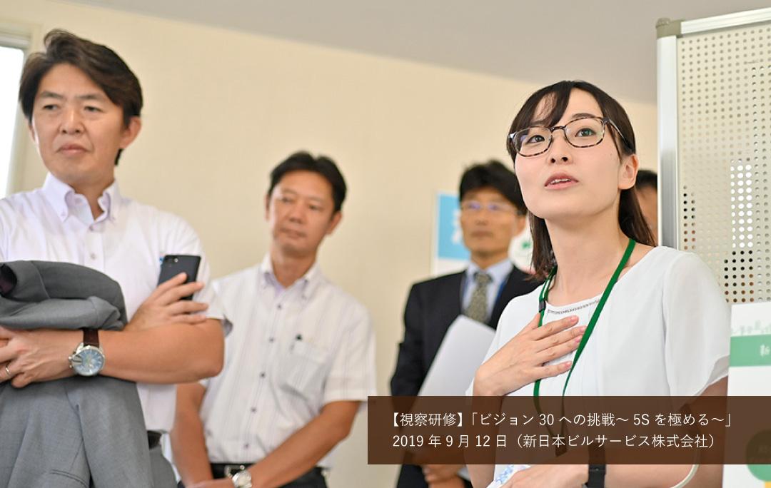 新日本ビルサービス様での視察研修