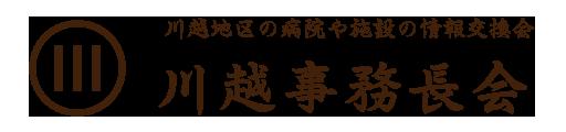 川越事務長会